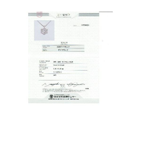 宝石鑑別書 日本宝石鑑別センター