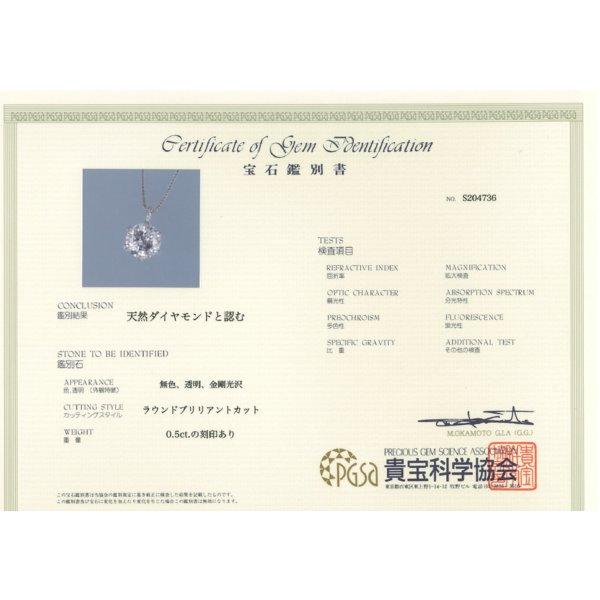 プラチナPT999 0.5ctダイヤモンドペンダント/ネックレス (鑑別書付き)4