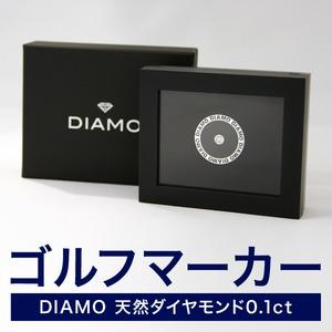 DIAMO(ディアモ) 天然ダイヤモンド0.1ct入り ゴルフマーカー