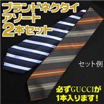 【柄お任せ】GUCCI(グッチ)+イタリア製 ネクタイ アソート 2本セット