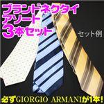 【柄お任せ】Giorgio Armani(ジョルジオ・アルマーニ)+ブランド・イタリア製 ネクタイ アソート 3本セット