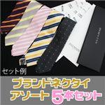 9,334円 【柄お任せ】ブランドネクタイ アソート 5本セット