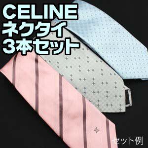 【訳あり】CELINE(セリーヌ)ネクタイ アソート 3本セット(柄お任せ) - 拡大画像