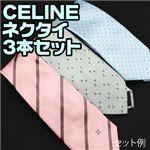 【訳あり】CELINE(セリーヌ)ネクタイ アソート 3本セット(柄お任せ)
