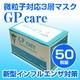 新型インフルエンザ対策 3層マスク GPケア 50枚セット(色おまかせ) 写真1