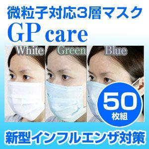 新型インフルエンザ対策 3層マスク GPケア 50枚セット(色おまかせ) - 拡大画像