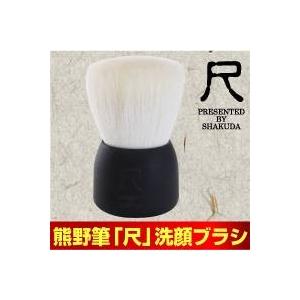 熊野筆「尺」洗顔ブラシ ブラック - 拡大画像