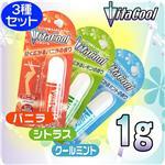 ビタクール 3種セット(各1g)