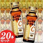 ユンケル ローヤルC【20本セット】