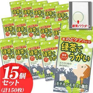 緑茶でうがい 10枚入りパック15個セット