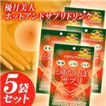 優月美人 ホットアンドサプリドリンク【5袋セット】