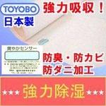 モイスファイン 除湿マット シングル ¥3,980