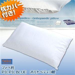 pilpilblue オルトペディコ枕 カバー付き アイボリー - 拡大画像
