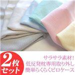 【2枚組】サラサラ素材 低反発枕専用取り外し簡単らくらくピロケース ベビーピンク