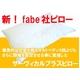 ファベ社製 サーヴィカルプラス枕 - 縮小画像1