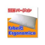 ファベ社製 ダブルエルゴノミック枕 ¥6,980
