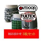 カジュアルブランドボクサーパンツ(OUTDOOR・TULTEX)