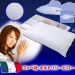 イタリア ファベ社製 オルトリリー枕