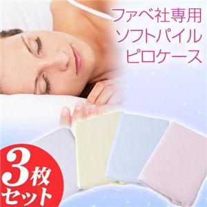 ファべ社枕専用カバー ソフトパイルピロケース アイボリー 同色3枚組 - 拡大画像
