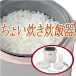 ちょい炊き炊飯器(0.5〜1.5合)