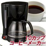 10カップ・コーヒーメーカー
