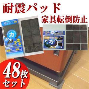 耐震パッド 48枚DXセット