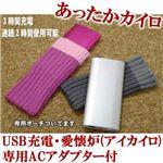 USB充電・愛懐炉(アイカイロ) ACアダプター付 ピンク