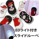 LEDライト付 スライドルーペ/エレガンス りんご ホワイト