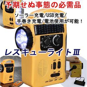 ソーラー充電/USB充電可能 レスキューライトIII - 拡大画像