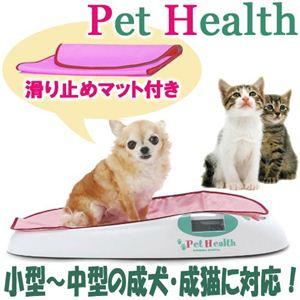 ペット体重計 ペットヘルス - 拡大画像