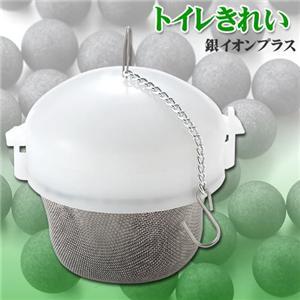 過去最高の自信作!世界初の超パワー☆トイレきれい銀イオンプラス