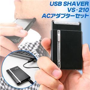 USB SHAVER VS-210 ACアダプターセット - 拡大画像