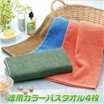 徳用カラーバスタオル【4枚セット】