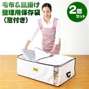 毛布&肌掛け整理用保存袋(窓付き)【2個セット】 - 拡大画像