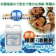 次亜塩素酸水 除菌・消臭「コモスイ2L」 写真1