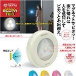 LEDライト エコパ・フィノ ブルー 【人感センサー付き】