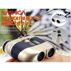 NASHICA(ナシカ) 110倍双眼鏡 3点セット - 拡大画像