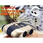 NASHICA(ナシカ) 110倍双眼鏡 3点セット