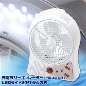 扇風機 充電式 在庫あり【LEDライト24灯 ラジオ付】