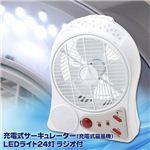 充電式サーキュレーター(充電式扇風機) LEDライト24灯 ラジオ付