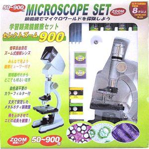 MIZAR-TEC(ミザールテック) 学習顕微鏡 実験セット付き セレクトズーム900 50~900倍