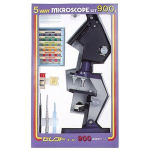 MIZAR-TEC(ミザールテック) 学習顕微鏡 実験セット付き セレクトスーパー900 300?900倍