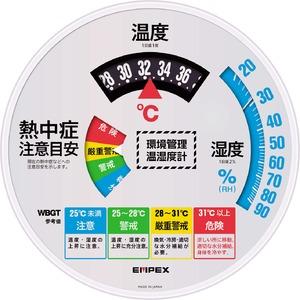 EMPEX(エンペックス) 環境管理温・湿度計「熱中症注意」 TM-2486W