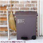 カフェスタイル 横型ペダルペール ブラウン 【ホーム&キッチン ゴミ箱】