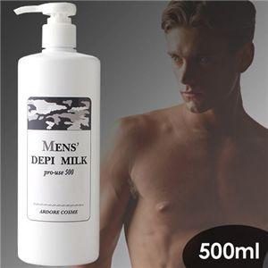 メンズデピミルク 500ml