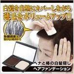 ヘナと椿の白髪隠しヘアファンデーション ブラック
