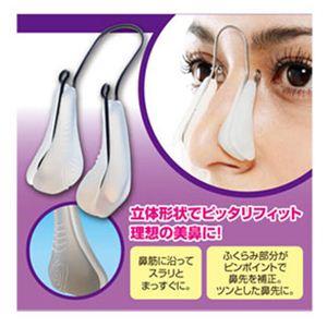 鼻補整器具 もっとツンデレラ - 拡大画像