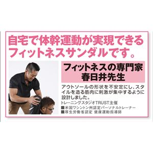 洗える体幹筋シェイプサンダル M(22.0〜23.0cm)