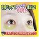 目の周り専用パック ポッツレス - 縮小画像1