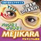 MEJIKARA メヂカラ Sサイズ - 縮小画像1
